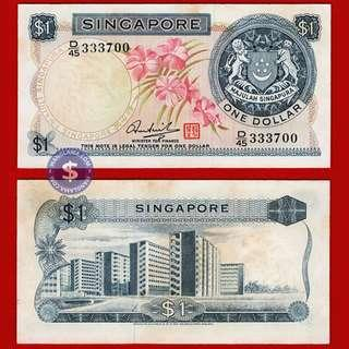 1972 Singapore 1 dollar Hoi Sui Sen (Red Seal) 1st Orchids Series