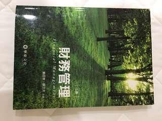 🚚 財務管理 華泰文化