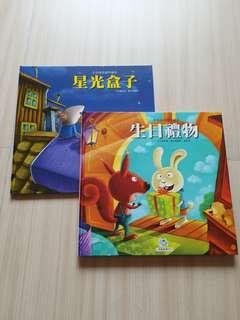 中文故事書兩本