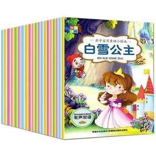 双语儿童故事书