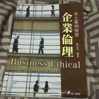 企業倫理 二手課本 #換你當學霸