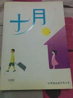 """Chinese Novel """"October"""""""