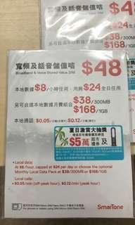 local phone card 2 day 香港兩天任用