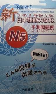 新日本語能力試驗 N5