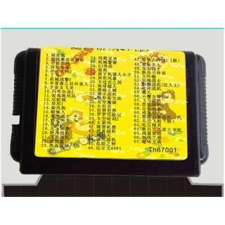 Sega Mega Drive MD 67 in 1 67 合 1 帶 世嘉
