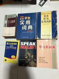 Chinese dictionary Malay dictionary 词典 华马英