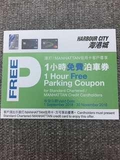 Harbour city one hour free parking coupon ticket, 海港城一小時免費泊車飛 2018年11月30日到期