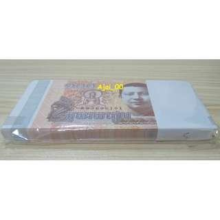 Cambodia 100 Riels -BUNDLE (100 pcs)-