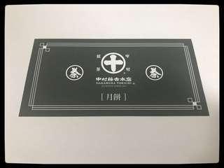 中村藤吉抹茶月餅券 (四個裝)