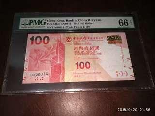 細號 2013年中國銀行壹百元 PMG66EPQ