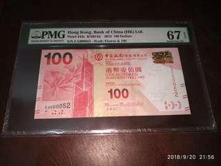 細號 2013年中國銀行壹百元 PMG 67EPQ
