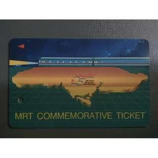 SMRT Commemorative Card --free normal mail