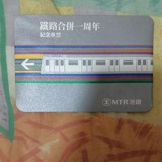 鐵路合併一周年紀念票