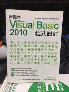 旗標 新觀念Visual Basic2010程式設計