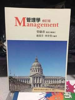 新陸書局 管理學修訂版 Management
