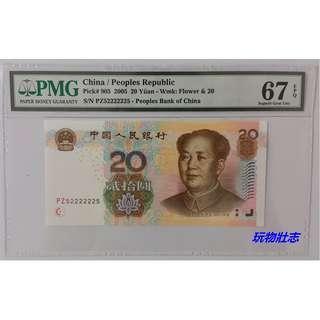 人民幣 中國人民銀行 2005 $20 (高分 雷達號 二字鈔) 我愛愛愛愛愛愛我 S/N: PZ52222225 - PMG 67 EPQ