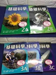 基礎科學2A、2B、3A、3B、3C
