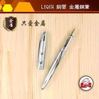 #鋼筆 #金屬筆 #LIQIN麗琴 金屬銅質鋼筆 #happy玩家 B62-1