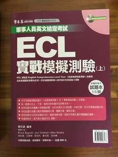 🚚 ECL實戰模擬測驗上