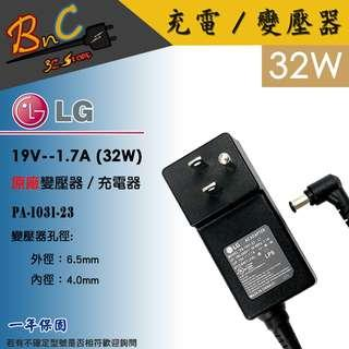 LG 原廠 變壓器 19V 1.7A 32W 6.5*4.0mm 樂金 電源 充電器 24MP55HQ IPS237LY