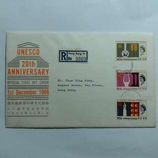 【興趣收藏】1966年聯合國教育科學文化組織二十週年紀念首日封 UNESCO 20th anniversary official first day cover