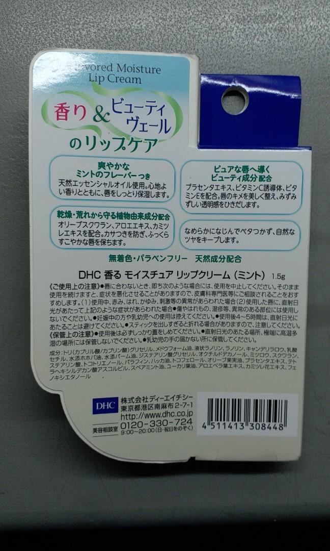 DHC潤唇膏,100% 全新未開