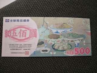 全聯商品券3000元(93折售)