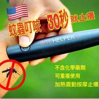 🚚 美國蚊蟲叮咬止癢神器
