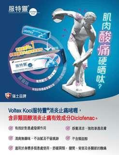 服特靈 Voltex Kool Gel(25g)