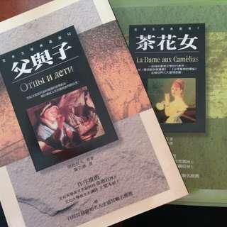 (包順豐站自取)世界文學 父與子 茶花女 書 共兩本