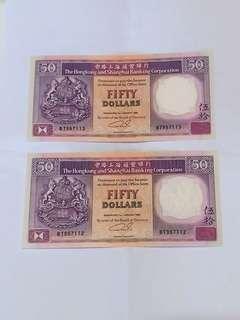 1992年1月1日,連號匯豐50元紙幣