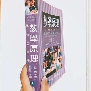 教育原理書籍