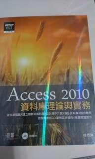 🚚 Access 2010資料庫理論與實物-碁峯資訊