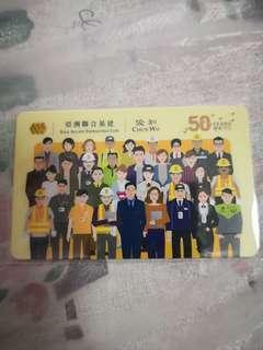 全新俊和50 周年八達通卡(有$50值)