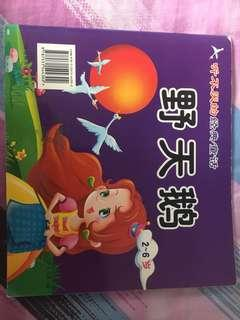 经典童话故事书-2in1-卖火柴的小女孩/野天鹅