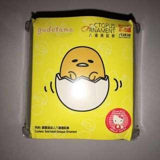 蛋黃哥gudetama銷售版成人八達通