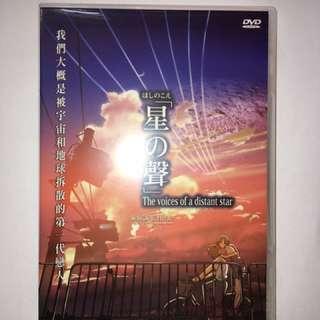 新海誠 - 電影《星之聲》DVD