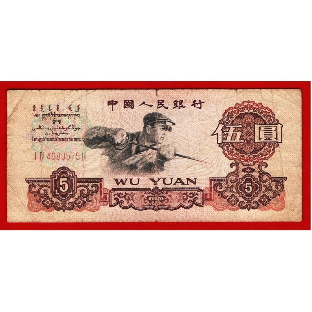 1960 China 5 yuan Peoples Bank of China 3rd series of renminbi