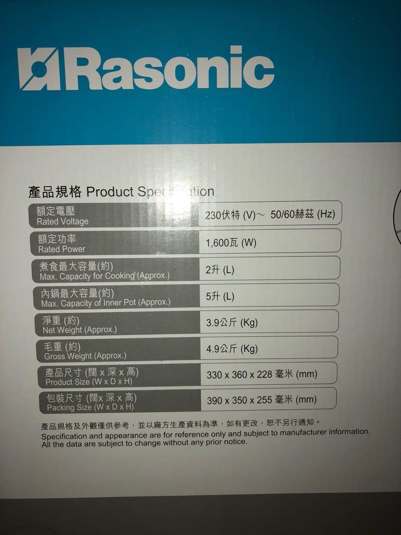 Rasonic 多功能煮食鍋 RMC-Y8