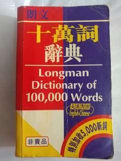 A6 size 朗文英漢辭典