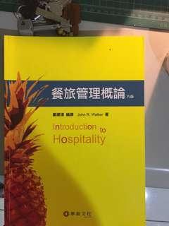 餐旅管理概論