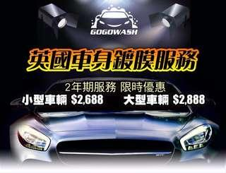 GOGOWASH  ULTIMATE CERAMIC COATING 激亮漆面陶瓷保護鍍膜