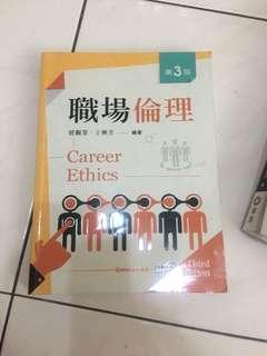 🚚 職場倫理