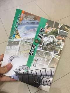中文DSE新聞與報道/中國傳統的情愛/名著及改編影視作品