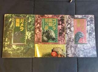 哥斯拉画報. 哥斯拉画報第二版. 加美拉画報  三本90年代出版特集