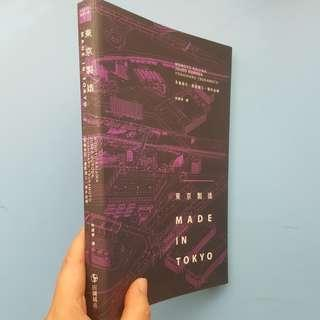 (99% new) <<東京製造>> 建築書