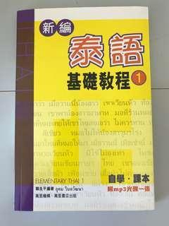 新編泰語基礎教程1