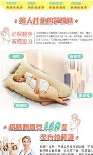 BN-Home孕婦托腹枕 月亮枕 哺乳枕