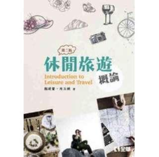 全新 休閒旅遊概論 第二版 顏建賢/周玉娥 全華
