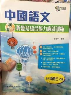 中文DSE 卷三聆聽綜合能力mock